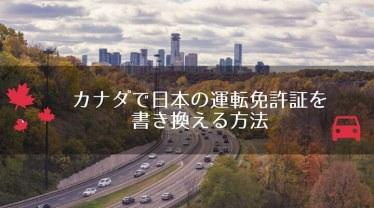 カナダで運転免許証(日本)を書き換える方法【国際免許は期限に注意】