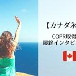 カナダ永住権、COPR、最終インタビュー、質問内容、流れ