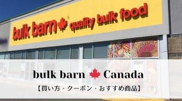 BulkBarn(カナダ)での買い方やクーポン情報!お菓子やナッツ/粉類がおすすめ
