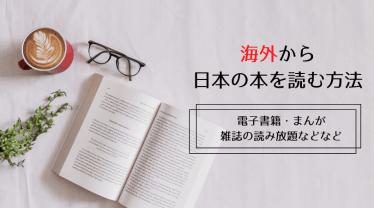 日本の本を海外から読む方法!電子書籍や雑誌&漫画の読み放題など目的別に