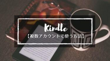 kindleを複数アカウントで共有する(使う)方法!購入した書籍はどうなる?