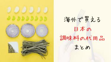 海外で自炊する為の調味料の代用品31選!日本食のみりんや片栗粉もこれでOK