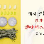 海外で,自炊,調味料,代用品,日本食