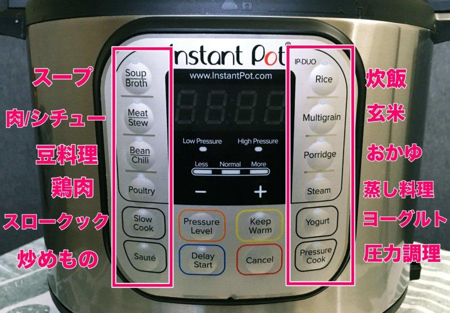 インスタントポットの使い方、調理プログラムボタン