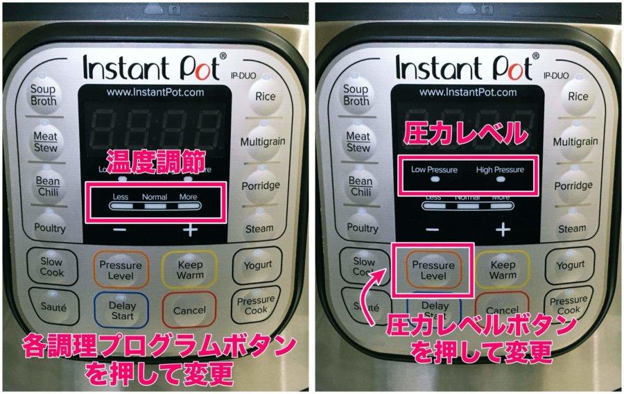 インスタントポット、圧力調節、温度調節