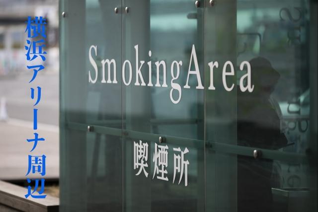 喫煙 所 の 近く