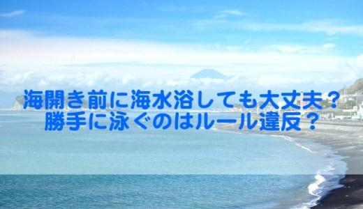 海開き前に海水浴しても大丈夫?足だけならいい?勝手に泳ぐと違法になるか徹底調査!