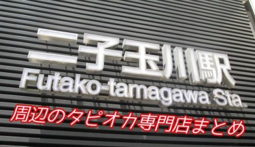 二子玉川のタピオカ専門店はブルプルかタマクーヘンが人気!ゴンチャもオープン!