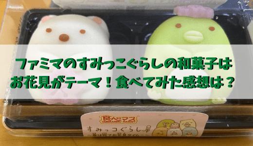 ファミマのすみっこぐらしの和菓子はお花見がテーマ!食べてみた感想は?