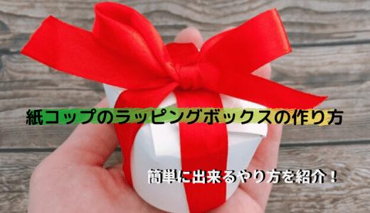 紙コップのラッピングボックスの作り方 簡単に出来るやり方をご紹介!