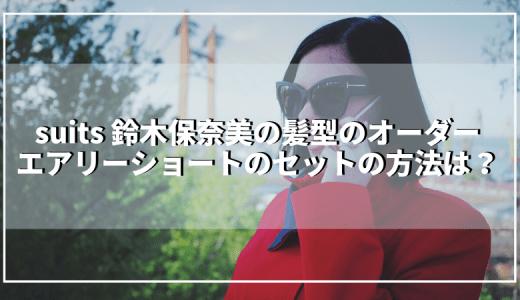 suits 鈴木保奈美の髪型のオーダーとエアリーショートのセットの方法は?