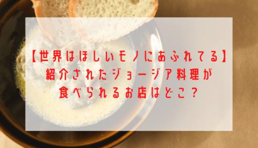 せかほし ジョージア編 栃ノ心関おすすめの料理と都内で食べられるお店を紹介!