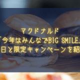 マクドナルドの「今年はみんなでBIG SMILE」の発売日と限定キャンペーンを紹介!