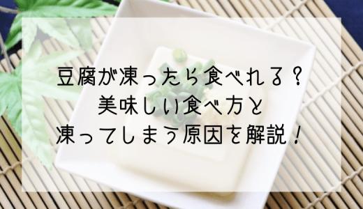 豆腐が凍ったら食べれる?美味しい食べ方と凍ってしまう原因を解説!