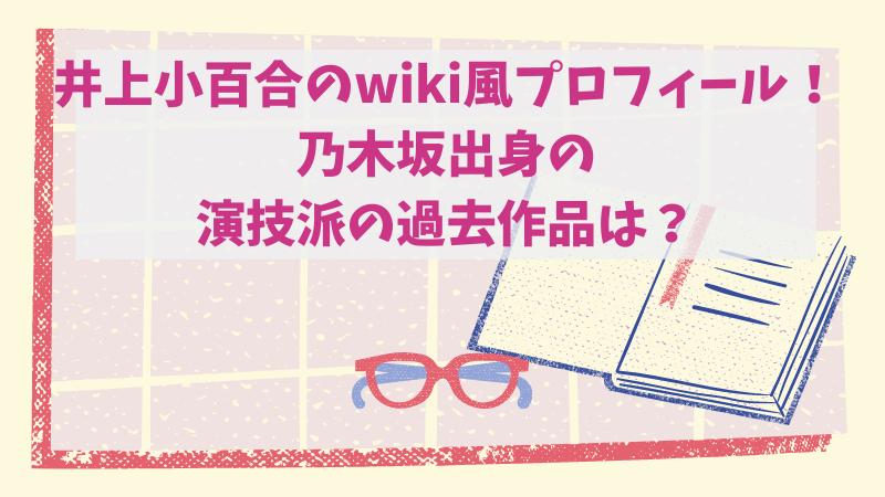 井上小百合のwiki風プロフィール!乃木坂出身の演技派の過去作品は?