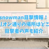オリオン通り snowmanが来た商店街の場所はどこ?目撃者の声も紹介