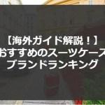 スーツケースおすすめブランドランキング30選!ガイド歴10年が解説!