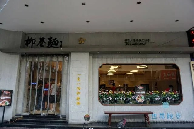 西安の麺料理なら柳巷面馆