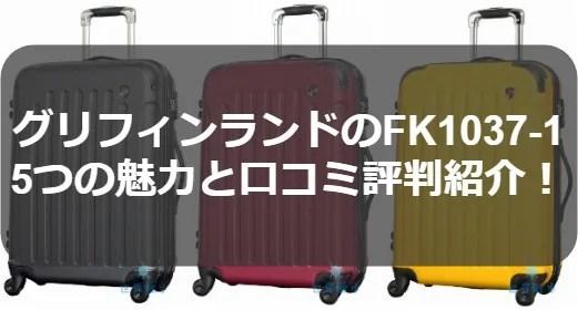 グリフィンランド【FK1037-1】神コスパスーツケースの5つの魅力&口コミ評判!