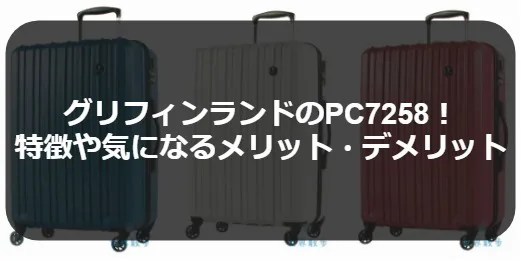 PC7258の特徴やメリットデメリット