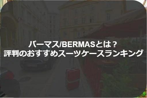 バーマス/BERMASの評判のスーツケースランキング