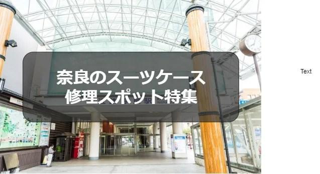 奈良のスーツケース修理情報