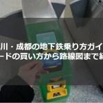 2020年路線図|四川・成都の地下鉄乗り方&カード買い方ガイド