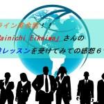 英語を簡単にスカイプで学べる!オンライン英会話Mainichi Eikaiwaさんの体験レッスンを受けて見た感想6つまとめてみたぜ
