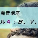 """【英語】有声音と無声音のペアが沢山!アルファベット""""B, V, D""""の発音方法【フォニックス】"""