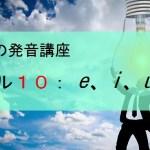 【英語】日本語とはどう違う?アルファベットe、i、uの発音方法まとめ【フォニックス】