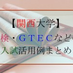 【関西大学】の英語民間試験を使った入試情報まとめ【英検・GTEC】