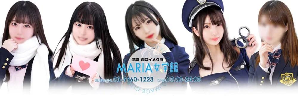 MARIA女学館1