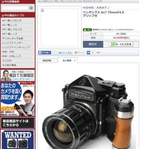 pentax6x7TTL+75mm&grip