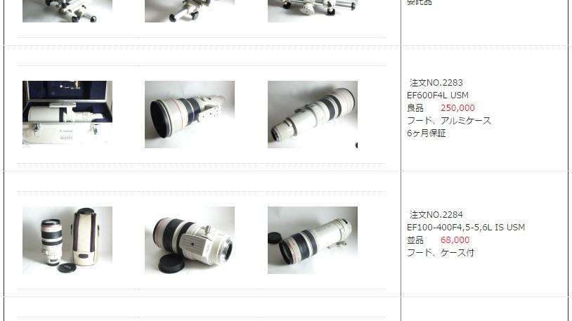 【仕入 生実践】キヤノン EF 600mm f/4L USM 40,000円は利益ありますが。。 あとEF 400mm f/4 DO IS IIも 8/10:17:10現在