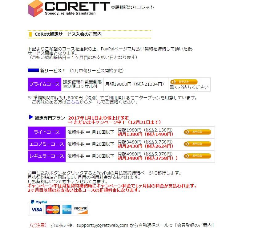 【ebay 英語翻訳】コレットが値上げします。しかし12/31までなら据え置きの値段!おすすめです。