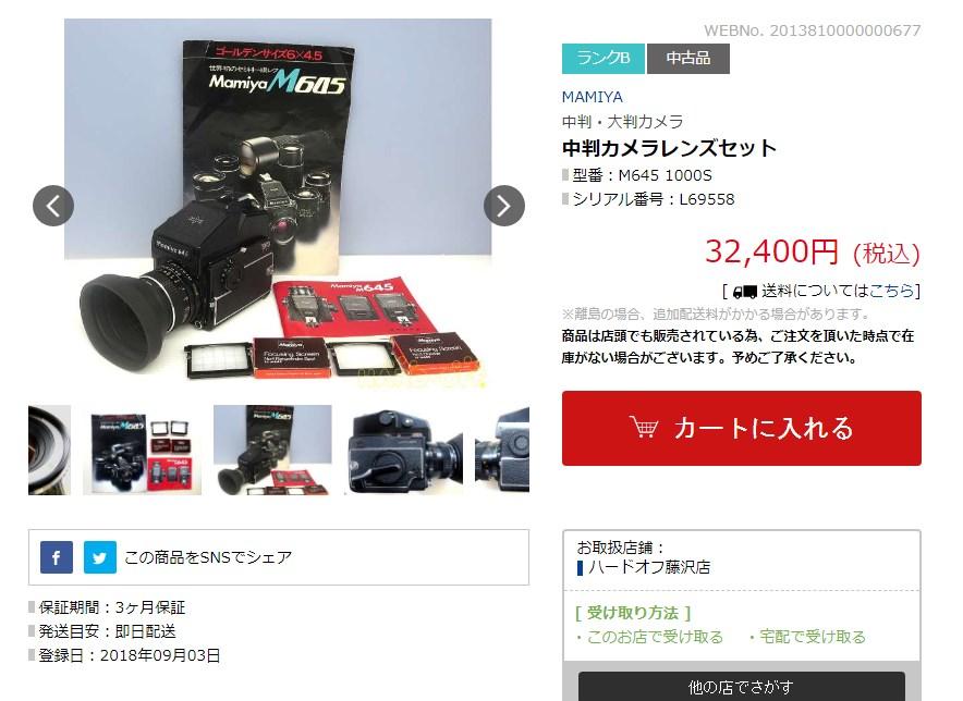 【ebay カメラ 仕入生実践 】Mamiya M645 1000s +80mm +Screen 2枚 利益約 17,000円 (2018.9.22 16:15現在)