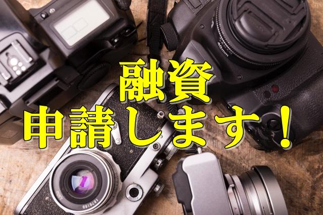 【ebay カメラ輸出 融資】来年早々殆どのコンサル生が融資を受けて高額商品に移行します