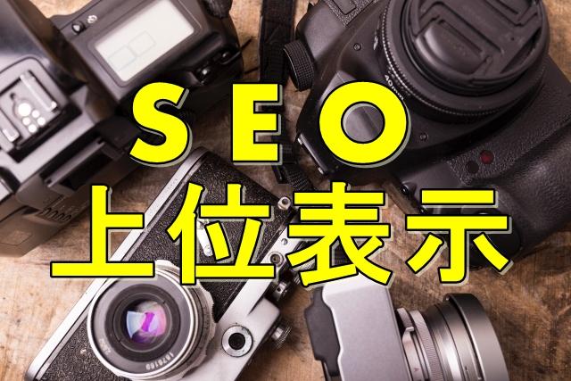【ebay カメラ 上位表示 SEO】あなたが出品したカメラって上位に表示されてます?