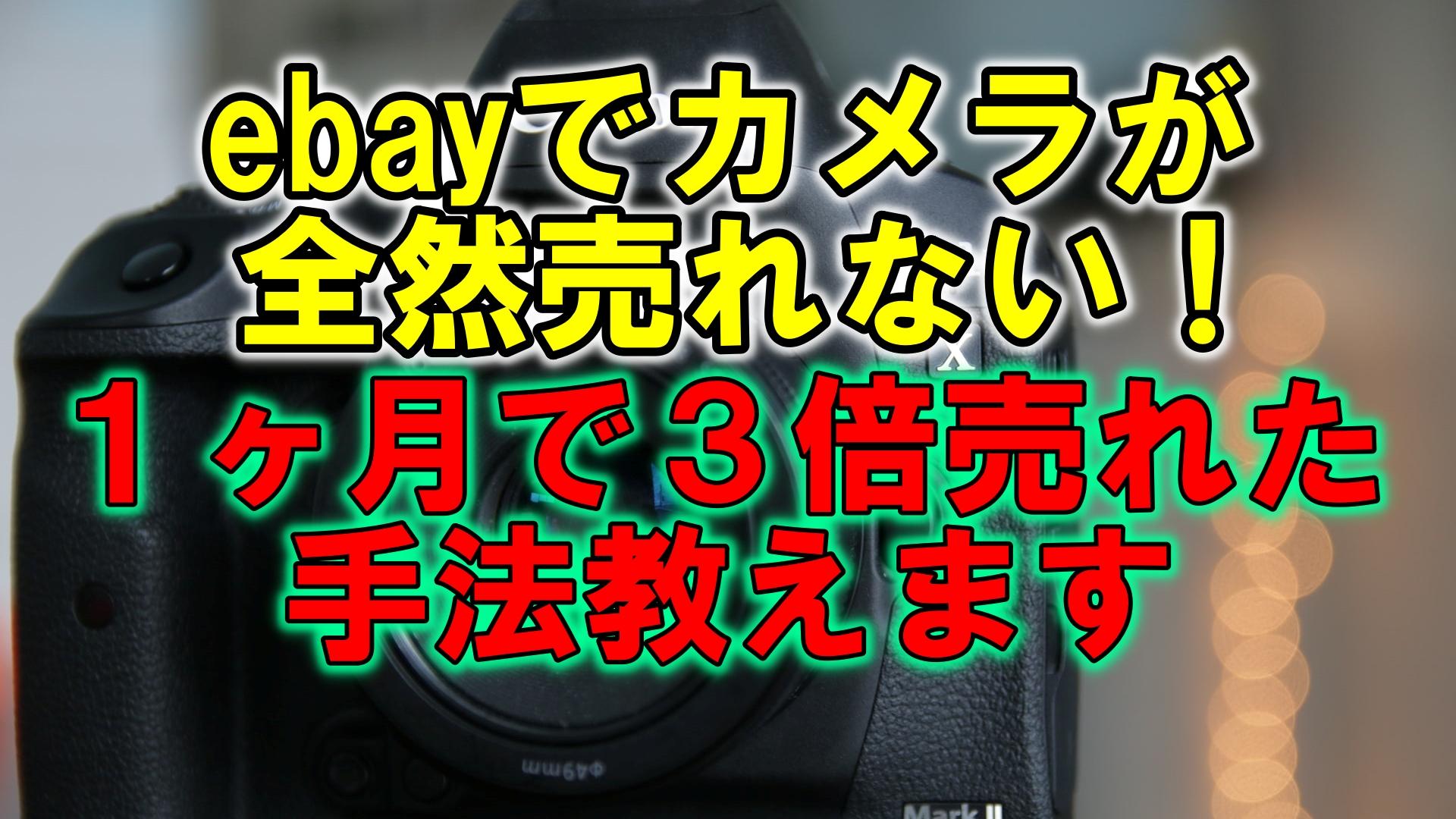 ebayでカメラが全く売れないあなたへ。1ヶ月で3倍売った方法教えます。