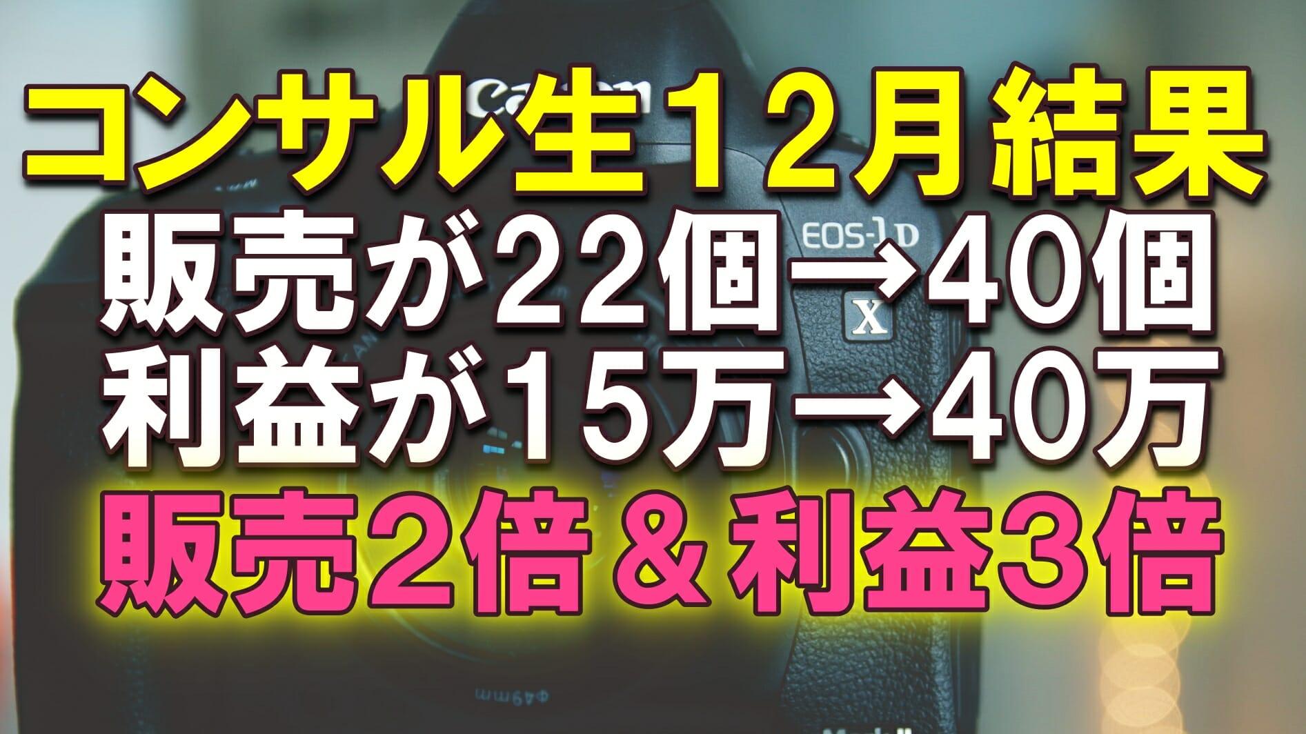 【ebay カメラ初心者も毎日売れる】12月のコンサル生の結果。1ヶ月で販売個数2倍&利益は3倍の40万円に