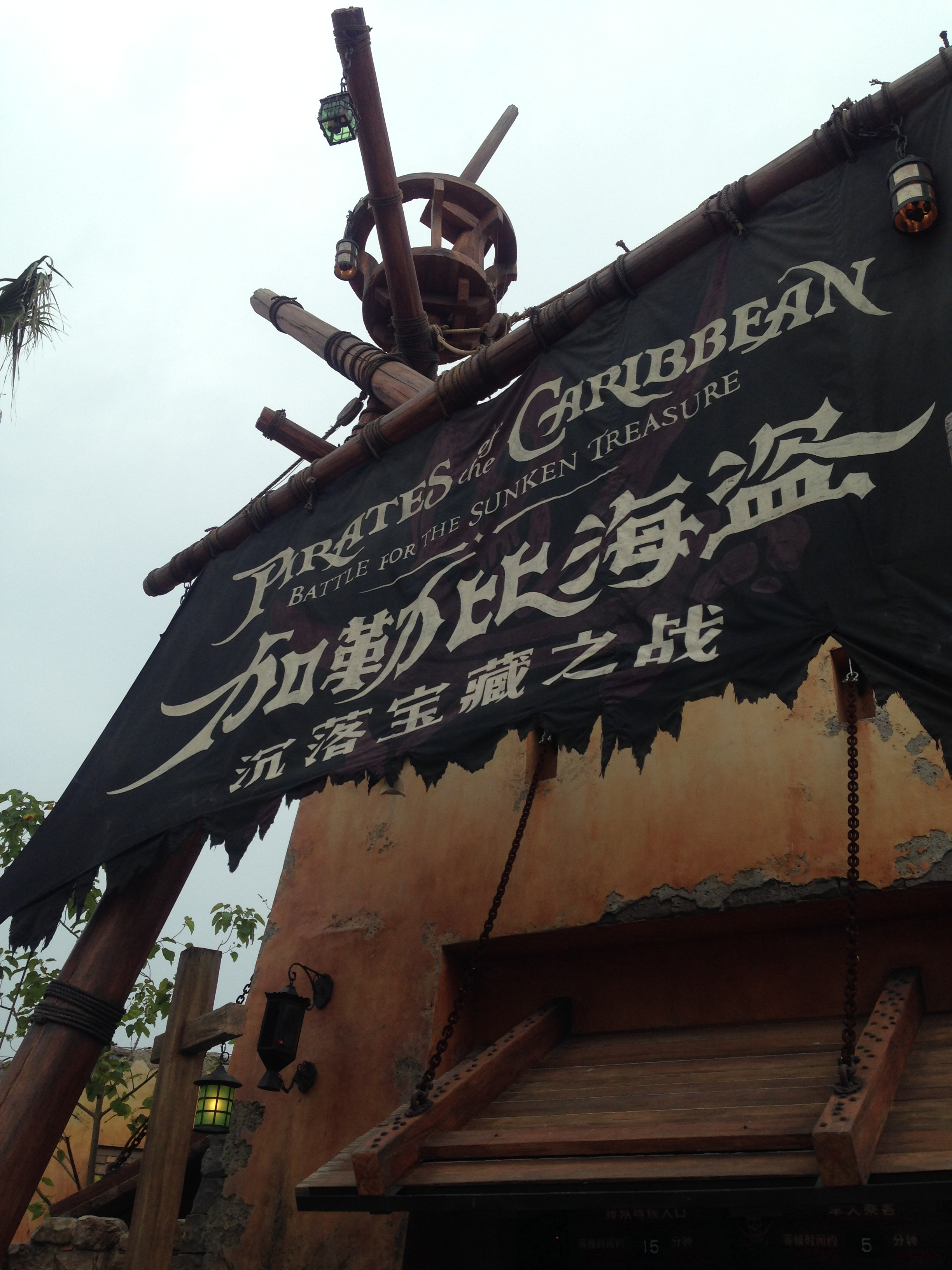 (上海/アトラクション)上海ディズニーランドのおすすめアトラクション カリブの海賊 – 世界ディズニー ...