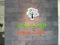 韓国 ソウル 日本語 病院 クリニック 日本人医師2