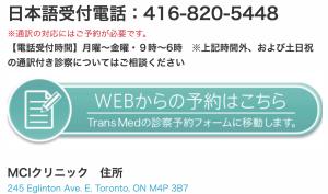 MCIクリニック カナダ トロント 日本語通訳