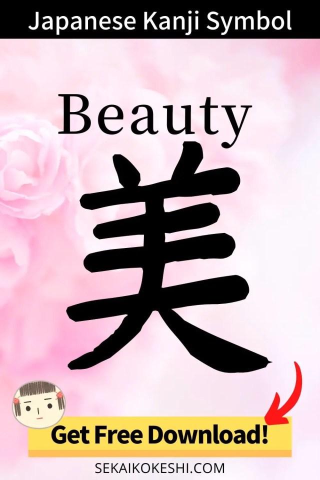 Japanese kanji symbol for BEAUTY & Free Download!