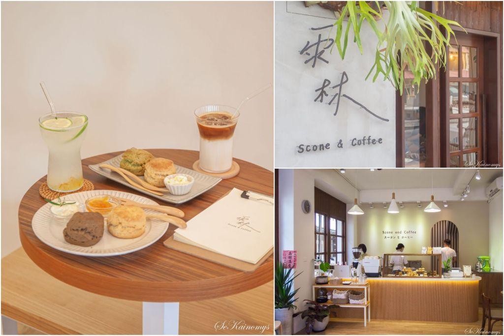 雨林Scone&Coffee