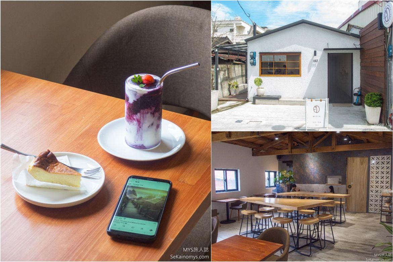 【花蓮咖啡廳】沈醉182、 沈醉品牌全新力作、隱身市區巷弄中的高質感咖啡店、簡單卻具創意與巧思的甜點、花蓮咖啡廳推薦