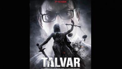 Talvar Movie 2015 cast Irrfan Khan Role Release Date Poster