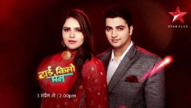 Dhai Kilo Prem Star Plus Serial, Cast, Timing, Title Song
