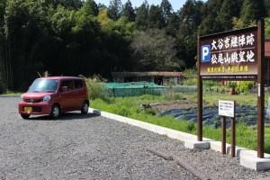 大谷吉継陣跡の駐車場