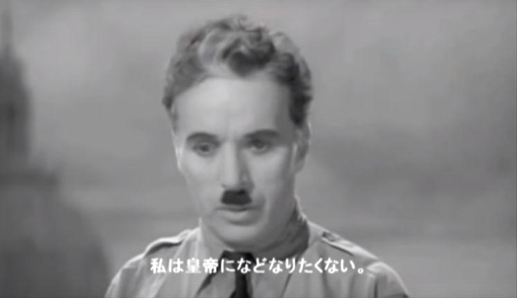 チャップリン史上最高のスピーチ。「独裁者」から。